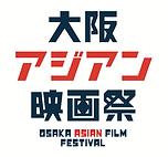 大阪亚洲电影节.png