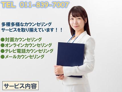 札幌 カウンセリング こころの相談所 お悩み相談、心の相談、カウンセリングは札幌でも札幌以外でも札幌『カウンセリングルーム こころの相談所』で 心理カウンセリング