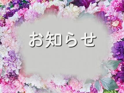 札幌 カウンセリング こころの相談所 お悩み相談、心の相談、カウンセリングは札幌でも札幌以外でも札幌『カウンセリングルーム こころの相談所』で お知らせ