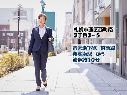 札幌 カウンセリング こころの相談所 お悩み相談、心の相談、カウンセリングは札幌でも札幌以外でも当カウンセリングルームで アクセス