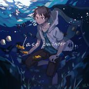 """3rd self-cover album """"last painter"""""""
