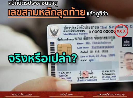 คำทำนายบัตรประชาชน