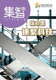 HKADA_Newletter_2019Q2_v3-01.png