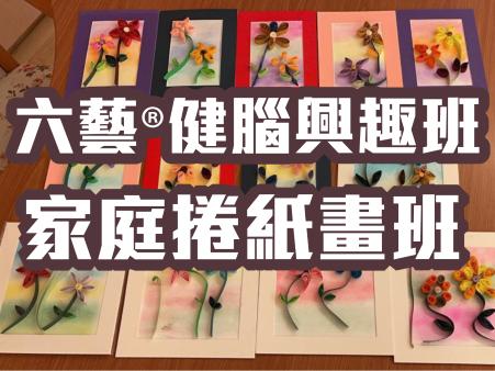 六藝®健腦興趣班-家庭捲紙畫班 (Chi only)
