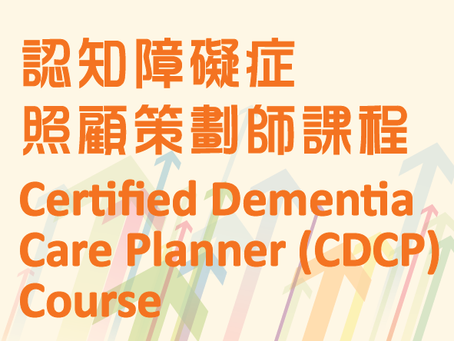 Certified Dementia Care Planner (CDCP) Course