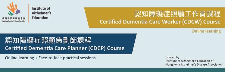CDCP web banner.jpg