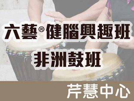 六藝®健腦興趣班 - 非洲鼓班(Chi only)