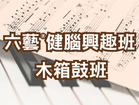 六藝®健腦興趣班 - 木箱鼓班