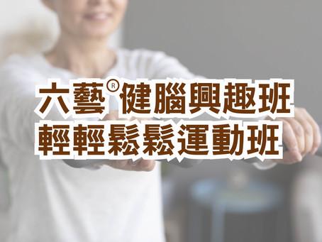 六藝®健腦興趣班-輕輕鬆鬆運動班 (Chi only)