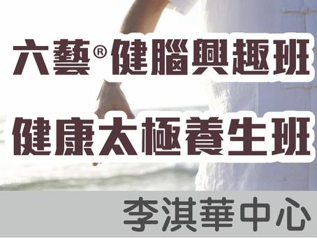 六藝®健腦興趣班 - 健康太極養生班