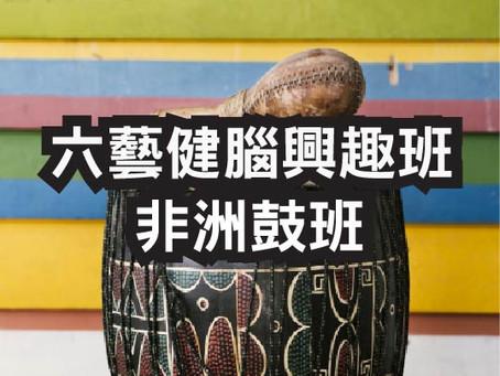 六藝®健腦興趣班-非洲鼓班 (Chi only)