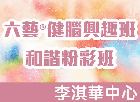六藝®健腦興趣班 - 和諧粉彩班