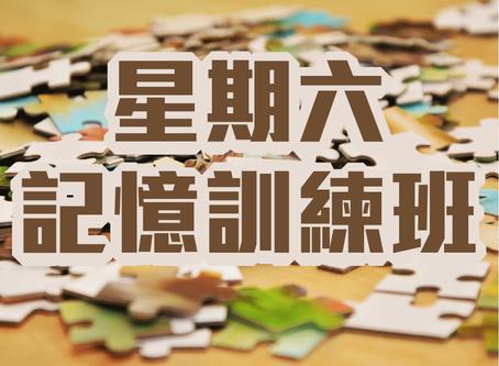 星期六記憶訓練班 (Chi only)
