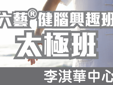 六藝®健腦興趣班 - 健康太極養生班 (Chi only)