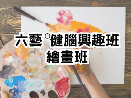 六藝®健腦興趣班-繪畫班