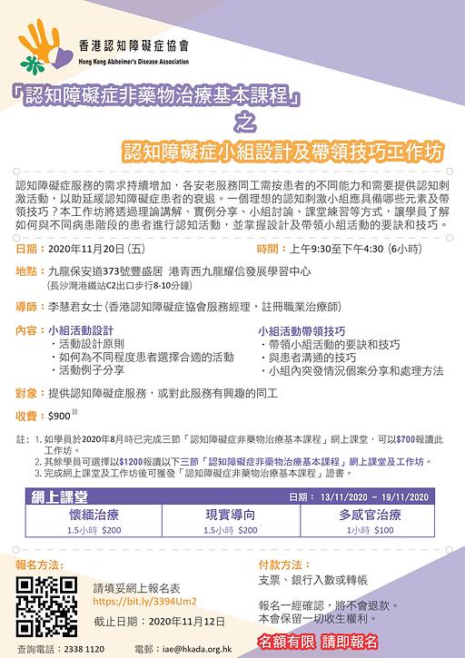 HKADA_course_20201120.png