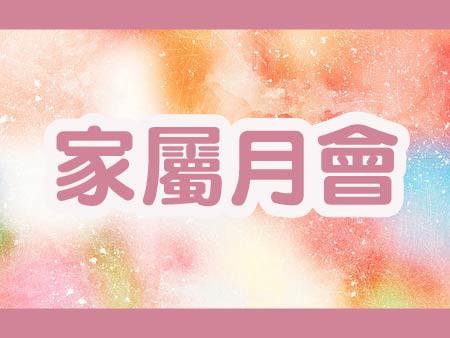 智康中心10月家屬月會 (Chi only)