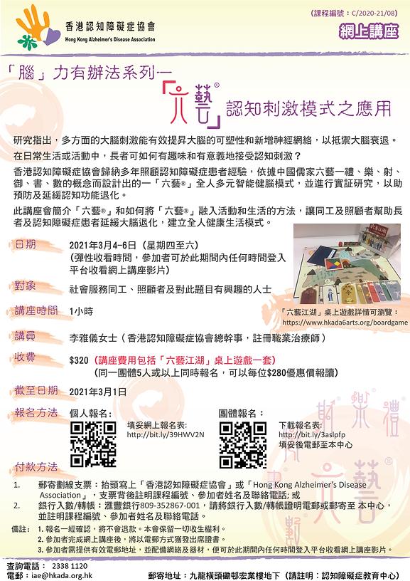 HKADA_6Arts_Mar2021.png