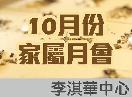 李淇華中心10月家屬月會