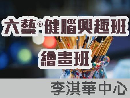六藝®健腦興趣班 - 健腦家庭繪畫班(Chi only)