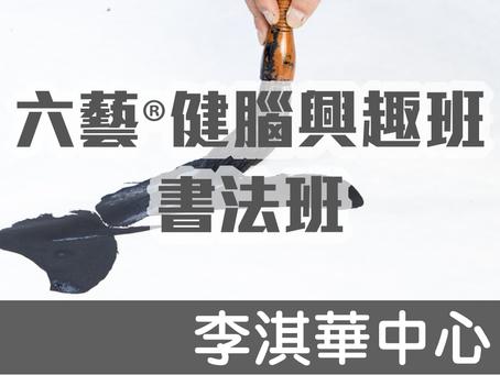 六藝®健腦興趣班 - 書法班 (Chi only)