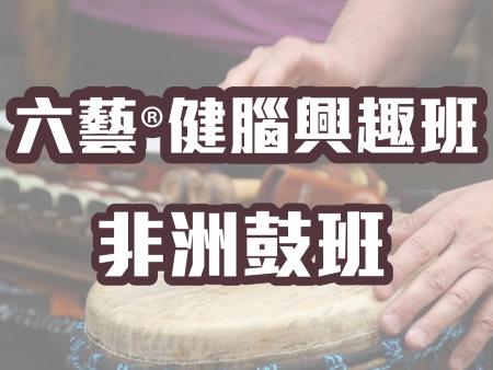 六藝®健腦興趣班 - 非洲鼓班 (Chi only)