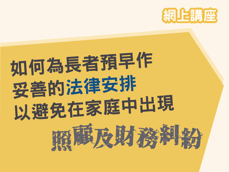 如何爲長者預早作妥善的法律安排以避免在家庭中出現照顧及財務糾紛 (Chi only)
