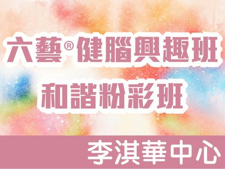 六藝®健腦興趣班 - 和諧粉彩班 (Chi only)