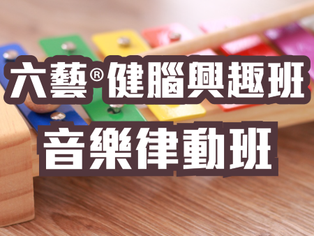 六藝®健腦興趣班 - 音樂律動班