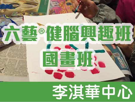 六藝®健腦興趣班 - 國畫班