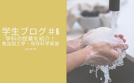 学生ブログ#6 学科の授業を紹介!~食品加工学・保存科学実習~