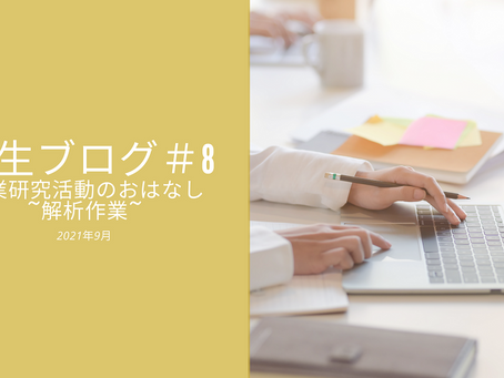 学生ブログ#8 卒業研究活動のおはなし~解析作業~
