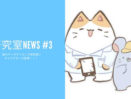 食のデータサイエンス研究室にキャラクターが登場!!!