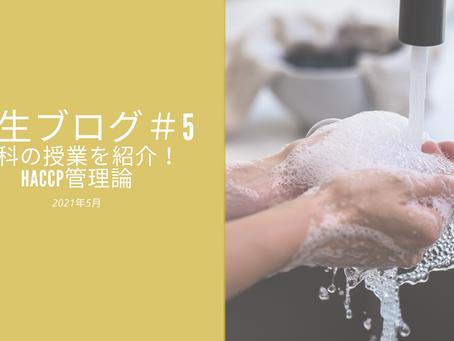 学生ブログ#5 学科の授業を紹介!~HACCP管理論~
