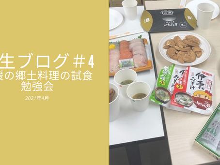 学生ブログ#4 愛媛の郷土料理の試食勉強会