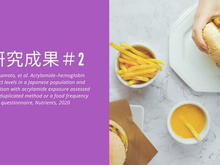 【研究成果】日本人におけるアクリルアミド-ヘモグロビン付加体濃度の報告、ならびに陰膳法および食物摂取頻度調査票から推定した食事由来アクリルアミド曝露量との関連