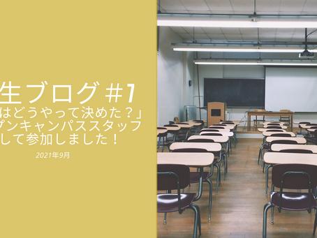 学生ブログ#7「大学はどうやって決めた?」オープンキャンパススタッフとして参加しました!