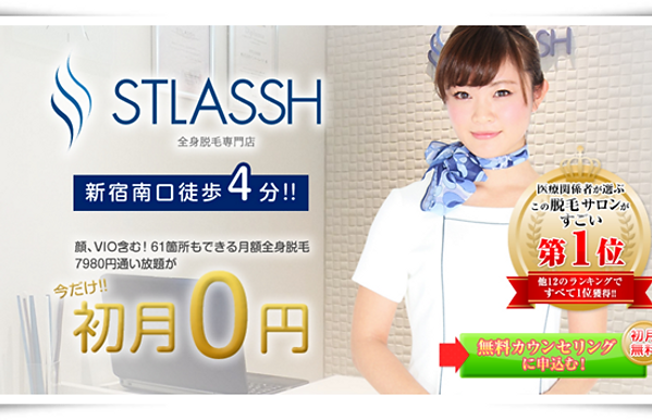 ストラッシュSTLASSH脱毛の効果は?口コミ評判は?安い?痛い?