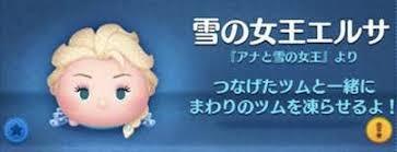 雪の女王エルサはツムツムのコイン稼ぎツムに超おすすめ!