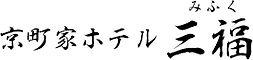 清水寺近く。京都の風情を贅沢に楽しむ。全室メゾネットタイプの「京町家ホテル三福(みふく)」。京都府京都市東山区五条橋東で、清水五条駅から徒歩10分になります。