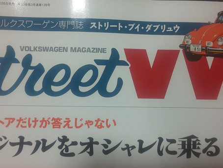 Street VWs vol.128  入荷しています