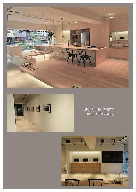 渋谷オフィス.jpg