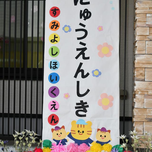 2019入園式①