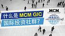 什么是 MCM GIC 国际投资社群.jpg
