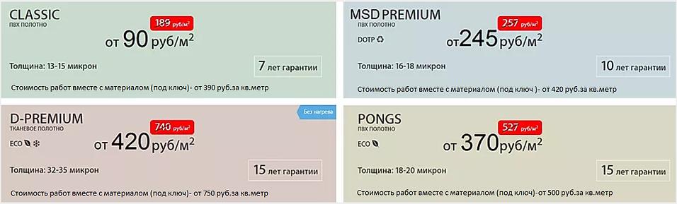 исправленные цены.png