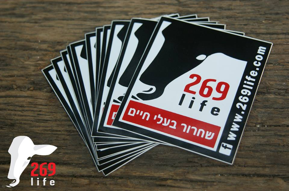 Animal Liberation Stickers - Hebrew