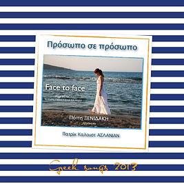 greek songs 2013.JPG