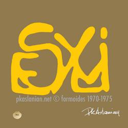 formoide-56