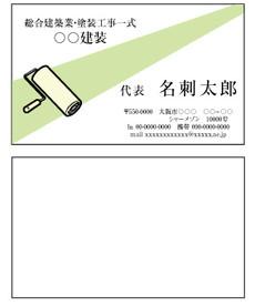 塗装業 名刺デザイン