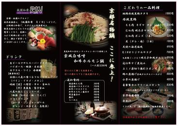 京都祇園 飲食店パンフレット